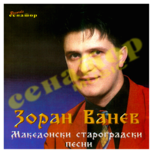 Zoran Vanev – Makedonski starogradski pesni – Audio Album 2001 – Senator Music Bitola
