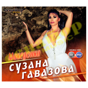 Suzana Gavazova – Makedonka – Audio Album 2017 – Double Box (CD/DVD) – Senator Music Bitola