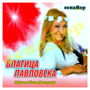 Blagica Pavlovska – Majkata nasha Makedonija – Audio Album 2019 – Double CD – Senator Music Bitola