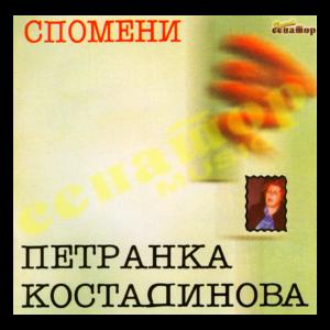 Petranka Kostadinova – Spomeni – Audio Album 2005 – Senator Music Bitola