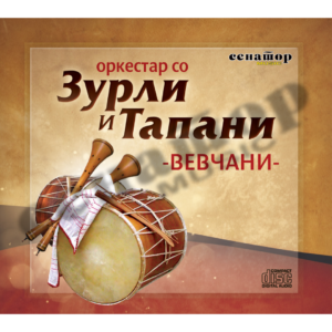 Goce Petreski Bananata – So Pticite i Kuchinjata – Audio Album 2010 – Senator Music Bitola