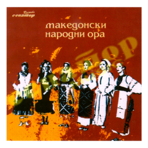 Makedonski Narodni Ora – Audio Album – Senator Music Bitola