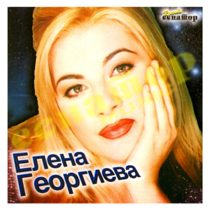 Elena Georgieva – Audio Album 2003 – Senator Music Bitola