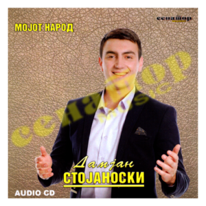 Damjan Stojanoski – Mojot Narod – Audio Album 2017 – Senator Music Bitola