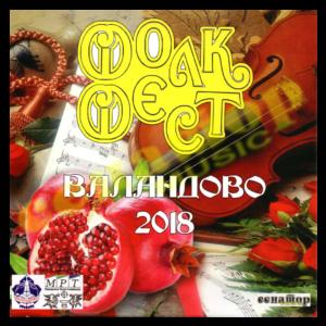 Folk Fest VALANDOVO 2018 – Audio Album 2018 – Senator Music Bitola
