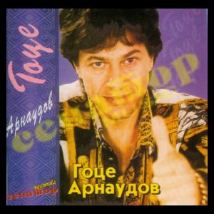Najdobroto od Goce Arnaudov – Audio Album 2007 – Senator Music Bitola