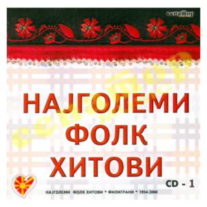 FILIGRANI – Najgolemi Folk Hitovi (1994-2008) CD1 – Audio Album 2008 – Senator Music Bitola