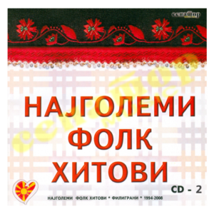 FILIGRANI – Najgolemi Folk Hitovi (1994-2008) CD2 – Audio Album 2008 – Senator Music Bitola
