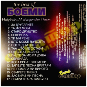 BOEMI – The Best Of – Najubavi Makedonski Pesni – Audio Album 2001 – Senator Music Bitola