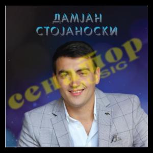 Damjan Stojanoski – Audio Album 2019 – Senator Music Bitola