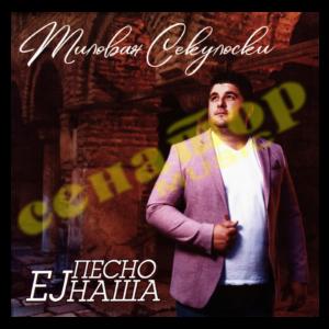 Milovan Sekuloski – Ej, pesno nasha – Audio Album 2019 – Senator Music Bitola
