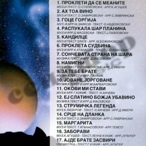 Lenche, Goran & Jupiter – Audio Album 2002 – Senator Music Bitola