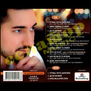 Gjoko Jovikj – Tugjina pusta dalechina – DVD / Audio Album 2015 – Senator Music Bitola