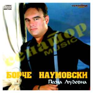 Borche Naumovski – Pesna Ljubovna – Audio Album 2011 – Senator Music Bitola