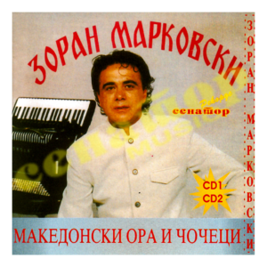 Zoran Markovski – Makedonski ora i chocheci – Audio Album – Double CD – Senator Music Bitola