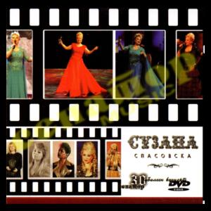 Suzana Spasovska – 30 Godini Muzika Scena – Jubileen Koncert – DVD 2016 – Senator Music Bitola
