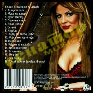 Elena Velevska – Najdobroto – Audio Album 2014 – Senator Music Bitola
