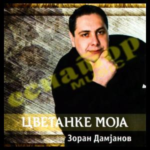 Zoran Damjanov – Cvetanke moja – Audio Album 2015 – Senator Music Bitola