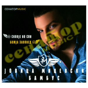 Jovica Micevski Bambus – Skopje vo son CD1 – Bozhja Zapoved CD2 – Double Audio Album 2017 – Senator Music Bitola