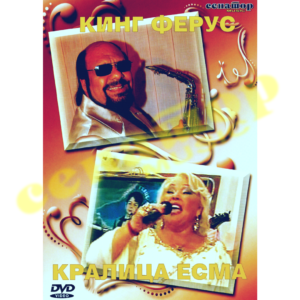 King Ferus i Kralica Esma – DVD Album 2010 – Senator Music Bitola