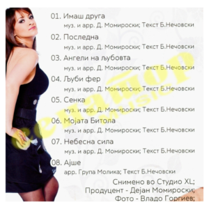Aneta & Molika – Imash druga – Audio Album 2010 – Senator Music Bitola