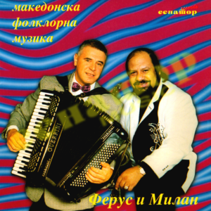 Ferus Mustafov KING i Milan Zavkov – Macedonian folk music – Audio Album – Senator Music Bitola