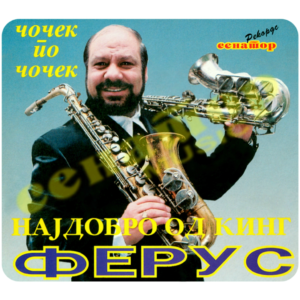 Ferus Mustafov KING – Najdobroto – Audio Album 2006 – Senator Music Bitola