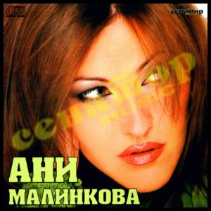 Ani Malinkova – Double Audio Album 2009 – Senator Music Bitola