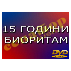 BIORITAM – 15 godini (koncert) – DVD Album 2012 – Senator Music Bitola
