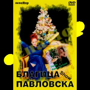 Blagica Pavlovska – SHOW – DVD Album 2007 – Senator Music Bitola