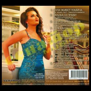 Elena Jovcheska – Pola zhivot pomina – Album 2016 – Double Box (CD/DVD) – Senator Music Bitola