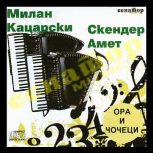 Milan Kacarski i Skender Amet – Ora i chocheci – Audio Album 2010 – Senator Music Bitola