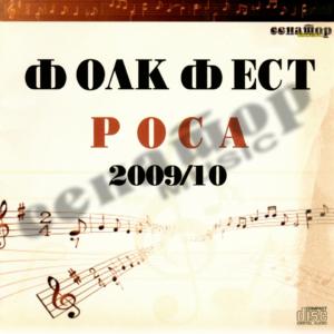 ROSA (2009/10) – Folk Festival – Audio Album 2010 – 2 CD's – Senator Music Bitola