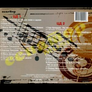 ROSA (2010/11) – Folk Festival – Audio Album 2010 – 2 CD's – Senator Music Bitola