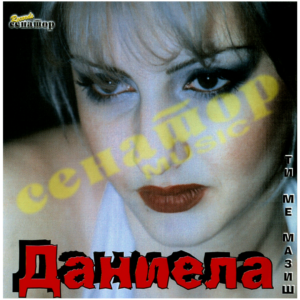 Daniela Temelkovska – Ti me mazish – Audio Album 2002 – Senator Music Bitola