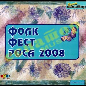 ROSA – Folk Festival – Audio Album 2008 – 2 CD's – Senator Music Bitola