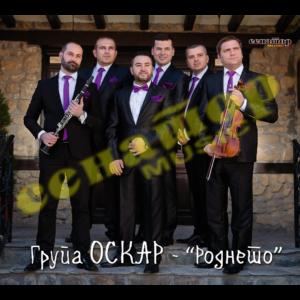 Grupa OSKAR – Rodneto – Audio Album 2015 – Senator Music Bitola