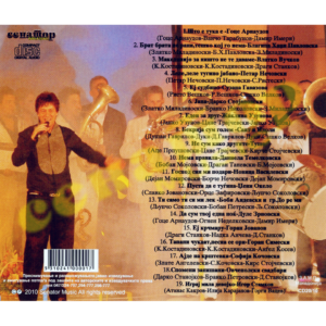 FILIGRANI – Folk Festival – Audio Album 2010 – Senator Music Bitola