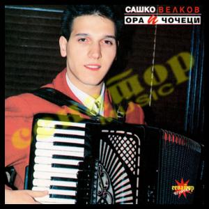 Sashko Velkov – Ora i Chocheci – Audio Album 1996 – Senator Music Bitola