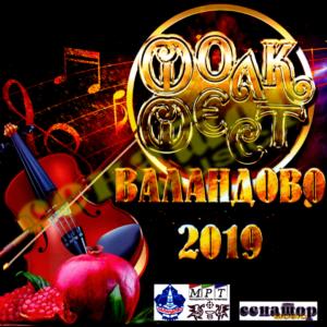 VALANDOVO – Folk Festival – Audio Album 2019 – Senator Music Bitola