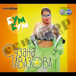 Suzana Gavazova – BUM, BUM – Album 2020 – Double Box (CD/DVD) – Senator Music Bitola