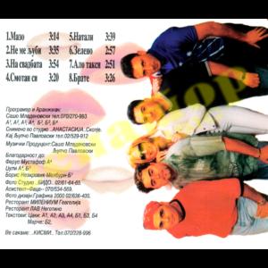 KISS ME – Mazo – Audio Album 2002 – Senator Music Bitola