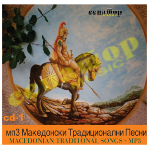 Macedonian Traditional Songs – MP3 Album 2012 – Senator Music Bitola